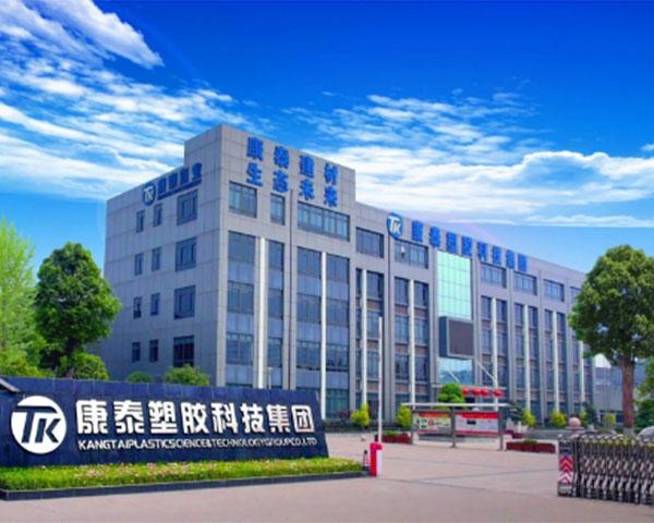 康泰塑胶科技集团